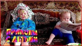 ПРИКОЛЫ С ДЕТЬМИ. Смешные ДЕТИ. Смешные моменты из жизни детей #16