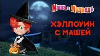 Маша и Медведь - Halloween с Машей!