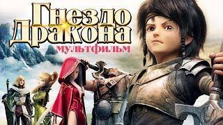 Гнездо Дракона / Мультфильм фэнтези HD
