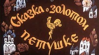 Сказки Пушкина. Сказка о золотом петушке