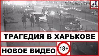 Трагедия в Харькове. Видео с новой камеры