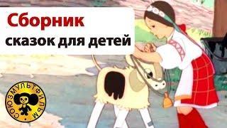 Сказки для детей   Сборник добрых мультиков для малышей