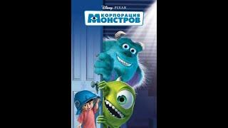 Корпорация монстров (2001) Наоборот