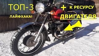 ТОП 3 ЛАЙФХАКА!+ К РЕСУРСУ ВАШЕГО МОТОЦИКЛА!