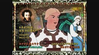 DVD - меню : Сказки А. С. Пушкина. Сборник мультфильмов.