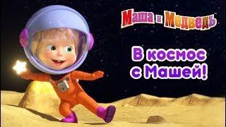 Маша и Медведь - В Космос с Машей!
