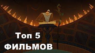 ТОП 5 Мультфильмы про драконов