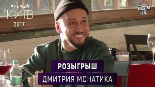 Розыгрыш Дмитрия Монатика | Новогодний Вечерний Киев 2017