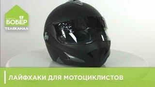 Лайфхаки для мотоциклистов