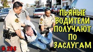 Пьяные водители! МГНОВЕННАЯ КАРМА - ПЬЯНЫЕ ВОДИТЕЛИ ПОЛУЧАЮТ ПО ЗАСЛУГАМ! # 288