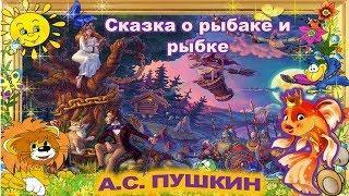 Сказка о рыбаке и рыбке. Сказки  Пушкина