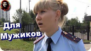 Русские приколы для мужиков! Подборка приколов за неделю 2017 Лучшие приколы про ментов  Это Россия