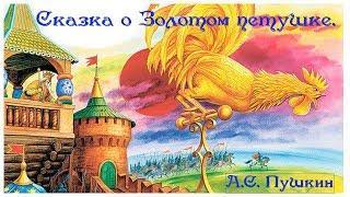 Сказка о золотом петушке. Сказки А.С Пушкина. Мультик