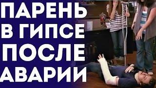 Свидание С Парнем После Аварии (Пранк Розыгрыш Прикол 2015)