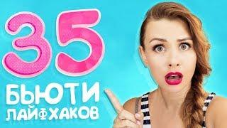 35 ЛУЧШИХ БЬЮТИ ЛАЙФХАКОВ ДЛЯ ДЕВУШЕК
