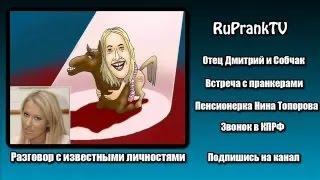 Ночной Извращенец-Пранкер звонит Ксении Собчак :D - Пранк (Розыгрыш по Телефону)