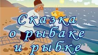 Сказка о рыбаке и рыбке. Сказки Пушкина (аудиосказка)
