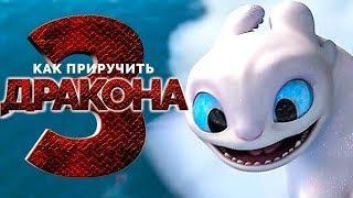 Как Приручить Дракона 3  Disney HD Смотреть в Хорошем Качестве Беззубик Танцует 2 Часа
