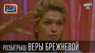 Розыгрыш Веры Брежневой, певицы, актрисы, телеведущей | Вечерний Киев, розыгрыши 2015