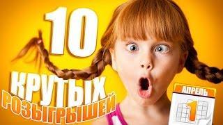 10 НЕРЕАЛЬНЫХ РОЗЫГРЫШЕЙ НА 1 АПРЕЛЯ / ПРАНКИ для ШКОЛЫ и ДОМА