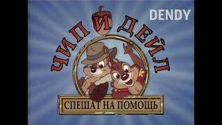 Чип и Дейл спешат на помощь 2 (Chip and Dale Rescue Rangers 2)