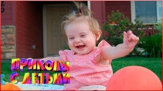 Приколы с детьми! Смешные ДЕТИ! Попробуй не засмеяться с детьми #18